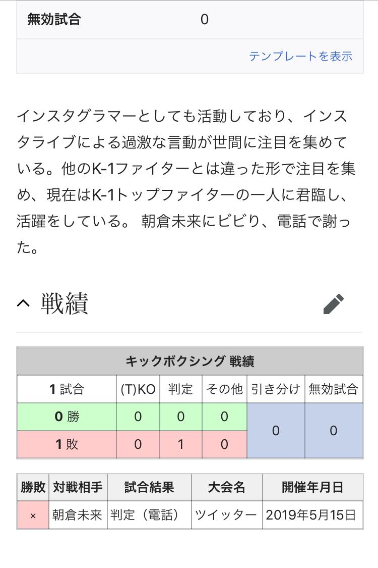 Wikipedia レオナペタス